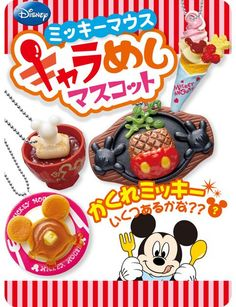 Re-Ment Disney Character Meals miniature blind packet  cute highly detailed miniature set from Re-Ment in Japan