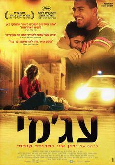 עג'מי Ajami במאים: סכנדר קובטי ירון שני Directors: Scandat Kobti & Yaron Shani