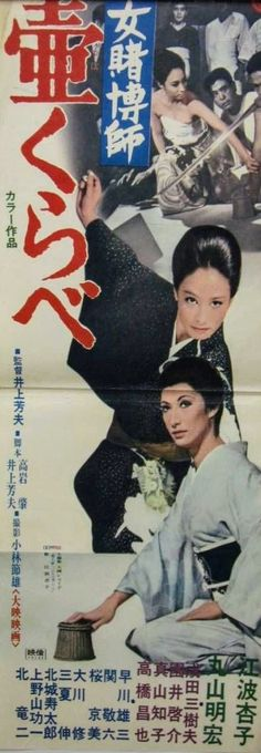 Japanese Female, Films, Movies, Revenge, Baseball Cards, Sports, Movie Posters, Hs Sports, Film Poster