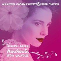 Φωτεινή Δάρρα - Λουλούδι στη φωτιά - Tranzistoraki's Page!