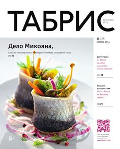 Табрис №11 (134) Ноябрь'14  Food magazine