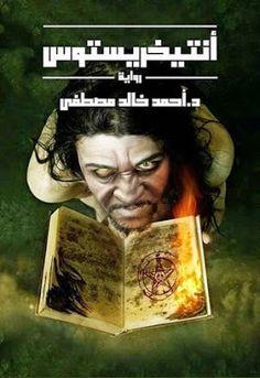 تحميل كتب صبري القباني pdf
