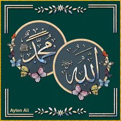 Ayten Ali Image Center, Islamic Images, Star Formation, Islamic Art Calligraphy, Hubble Space Telescope, Light Year, Eid, Constellations, Allah
