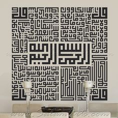 Salam Arts - Four Quls (Square Kufic), $200.00 (http://www.salamarts.com/four-quls-square-kufic/). Chose size/color to suit your preference. FREE delivery (USA/UAE), $5 to Canada, $8 to UK, $10 to most countries in the world! (Branches: USA/Canada/UAE)