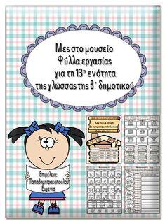 Speech Pathology, Puma, Elementary Schools, Peanuts Comics, Presentation, Teaching, Kids, Greek, Money