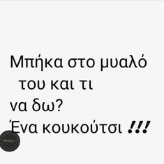 Funny Facts, Funny Jokes, Bring Me To Life, Let's Have Fun, Funny Picture Quotes, Greek Quotes, Just Kidding, True Words, Funny Images