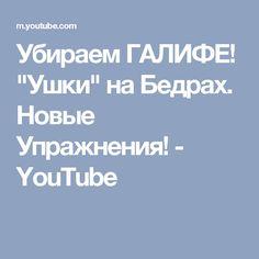 """Убираем ГАЛИФЕ! """"Ушки"""" на Бедрах. Новые Упражнения! - YouTube"""