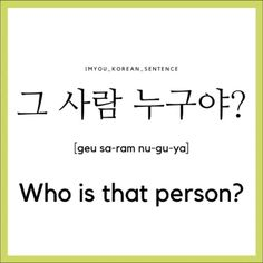 Korean Words Learning, Korean Language Learning, Learn A New Language, Learn Korean Alphabet, Learn Hangul, Korean Writing, Korean Phrases, Korean Lessons, How To Speak Korean