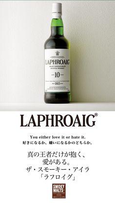 ラフロイグ You either love it or hate it. 好きになるか、嫌いになるかのどちらか。 真の王者だけが抱く、愛がある。ザ・スモーキー・アイラ「ラフロイグ」