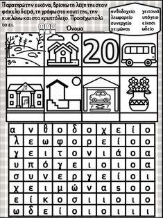 Σκανταλιές! 200 φύλλα εργασίας για ευρύ φάσμα δεξιοτήτων παιδιών της … Lego Coloring, Greek Language, Starting School, Elementary Schools, Classroom, Teaching, Education, Kids, Class Room