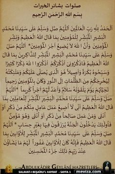 Salavat-ı Beşairu'l Hayrat (Salat der Guten Nachrichten) / Großer Koran (Salat mit den Koranverse). Doa Islam, Islam Beliefs, Islam Hadith, Islamic Teachings, Islamic Dua, Islam Religion, Allah Islam, Islam Quran, Arabic Phrases