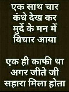 Zindagi ka wwaqth me jeevan ka hakeekath. Quotes About Attitude, Inspiring Quotes About Life, Friendship Quotes In Hindi, Hindi Quotes On Life, Hindi Quotes Images, Life Quotes Pictures, Life Truth Quotes, True Quotes, Motivational Picture Quotes