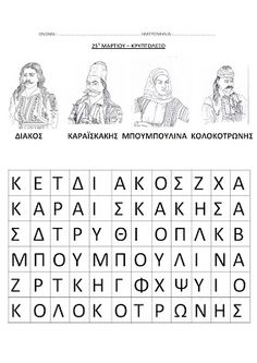 Greek Language, Spring Activities, Teaching Art, Teaching Ideas, Primary School, Teacher, Education, Learning, School Ideas