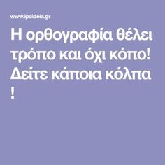 Η ορθογραφία θέλει τρόπο και όχι κόπο! Δείτε κάποια κόλπα ! Greek Language, Speech And Language, Kids Education, Special Education, Parenting Advice, Kids And Parenting, Learn Greek, Kids Corner, School Hacks