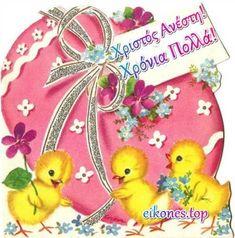 vintage Easter card for mom easter images Tamy's favorites Easter Art, Hoppy Easter, Easter Crafts, Easter Bunny, Easter Greeting Cards, Vintage Greeting Cards, Fete Pascal, Diy Ostern, Easter Parade