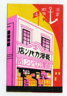 Vintage Japanese matchbox label, c1920s-1930s | Flickr - Photo Sharing!