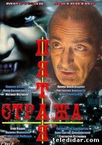 Пятая стража (2013) смотреть сериал онлайн - детектив, мистика - российский сериал