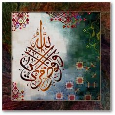 سُورَةِ الإِخْلاَص – Art Art Canvas Calligraphy Artist, Arabic Calligraphy Design, Islamic Calligraphy, Calligraphy Wallpaper, Islamic Art Pattern, Pattern Art, Arabic Art, Coran, Framed Wall Art