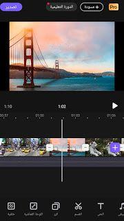 تحميل Vivacut برنامج أندرويد المجاني لتحرير الفيديو بأدوات مونتاج احترافية Video Editor Screenshots Video