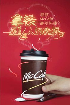 The Hits of McDonald's in 2015 on Behance