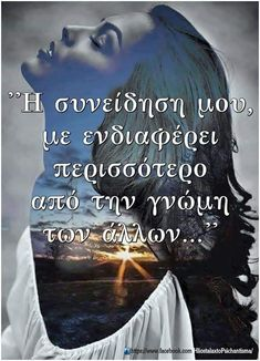 Feeling Loved Quotes, Greek Quotes, Moving Forward, Favorite Quotes, Me Quotes, Believe, Feelings, Words, Anastasia