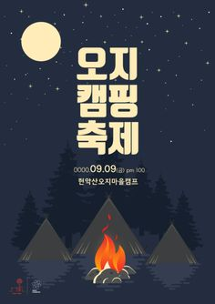 Camping Tips For Families – All You Need For Family Camping Solar Camping, Camping Lights, Tent Camping Organization, Summer Camping Outfits, Night Illustration, Festival Camping, Promotional Design, Event Page, Poster Layout