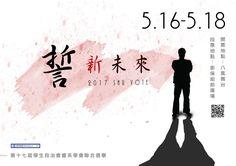 2017 世新大學選舉委員會17th宣傳海報Design by 志昇