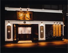 Restaurant Exterior Design, Japanese Restaurant Interior, Japanese Interior, Cafe Interior, Japanese Design, Ramen Restaurant, Restaurant Signs, Chinese Restaurant, Shop Front Design