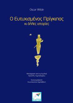 Ο Ευτυχισμένος Πρίγκιπας κι άλλες ιστορίες, Oscar Wilde, Μετάφραση από τα Αγγλικά: Ηρακλής Λαμπαδαρίου, εικονογράφηση: Κωνσταντίνα Χαρλαβάνη, Εκδόσεις Σαΐτα, Αύγουστος 2015, ISBN: 978-618-5147-59-4, Κατεβάστε το δωρεάν από τη διεύθυνση: www.saitapublications.gr/2015/08/ebook.180.html