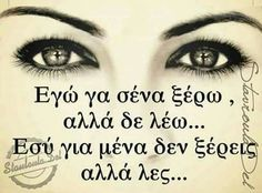 Greek Quotes, Book Quotes, Revenge, Messages, Thoughts, Motivation, Sayings, Words, Catwoman