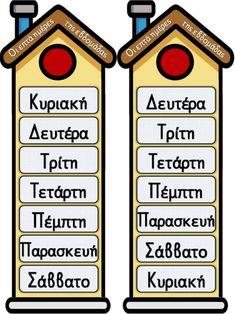 School Staff, Back To School, Autumn Activities, Activities For Kids, School Border, Learn Greek, Greek Alphabet, Greek Language, Numbers Preschool