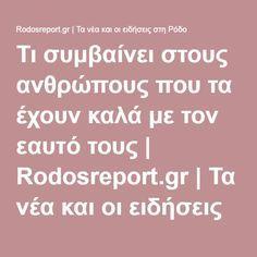 Τι συμβαίνει στους ανθρώπους που τα έχουν καλά με τον εαυτό τους | Rodosreport.gr | Τα νέα και οι ειδήσεις στη Ρόδο