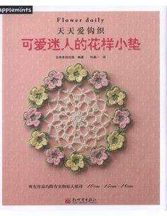 Asahi flower doily 2014