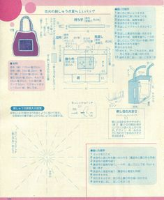 Japanese book and handicrafts - Lady Boutique Japanese Outfits, Japanese Clothing, Bag Pattern Free, Japanese Books, Book And Magazine, Ladies Boutique, Free Sewing, Free Ebooks, Handicraft