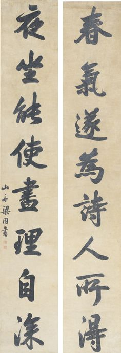 Liang Tongshu 1723-1815 CALLIGRAPHY COUPLET IN RUNNING SCRIPT signed Shanzhou Liang Tongshu, with two seals of the artist, liang tong shu yin, liang shi yuan yin ink on paper, a pair of hanging scrolls 230.2 by 38.3 cm. 90 3/4  by 15 in. (2)   梁同書 1723-1815 行書八言聯 釋文:春氣遂為詩人所淂,夜坐能使畫理自深。 款識:山舟梁同書。鈐印:梁同書印、梁氏元穎   水墨紙本 一對立軸 230.2 x 38.3 厘米,90 3/4 x 15 英寸