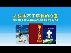【東方閃電】全能神教會神話詩歌《人根本不了解神的心意》