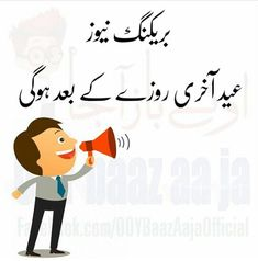 Urdu Quotes With Images, Funny Quotes In Urdu, Quran Quotes Love, Jokes Quotes, Eid Jokes, Besties Quotes, Funny Baby Quotes, Weird Words, Crazy Girl Quotes