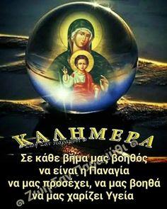 Christmas Bulbs, Saints, Prayers, Greek, Holiday Decor, Quotes, Movie Posters, Quotations, Christmas Light Bulbs