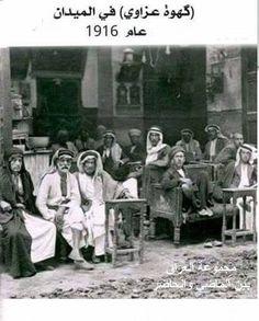 قهوة عزاوي في الميدان عام 1916