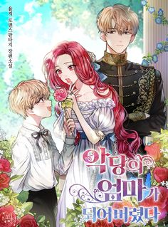 """About I Became the Villain's Mother Manhwa I have become the mother of """"Ain Spenner"""", the antagonist of a novel. I was supposed to be a bad stepmother who Anime Cupples, Anime Art, Familia Anime, Manga Cute, Manga Books, Manga Covers, Anime Love Couple, Manhwa Manga, Beautiful Anime Girl"""