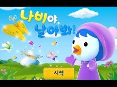 [HD] 뽀로로와 나비색칠놀이 #1 Painting a butterfly with Pororo 宝露露,Popolo, Пороро,...