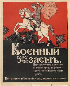 File:Russian poster WWI 044.jpg
