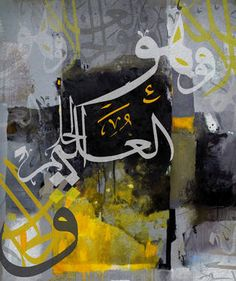 Arabic Calligraphy 66 Painting by Corporate Art Task Force Arabic Calligraphy Design, Islamic Calligraphy, Calligraphy Alphabet, Calligraphy Fonts, Arabian Art, Islamic Paintings, Graphic Design Art, Decoration, Art Prints