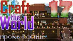 Прохождение Craft the World #17 Каким может быть эпикфейл