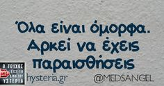 Greek Memes, Greek Quotes, Good Life Quotes, English Quotes, Favorite Quotes, Funny Quotes, Lol, Tips, Beautiful