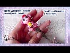 Ложка с обезьянкой из полимерной глины / Spoon with a monkey. Рolymer clay tutorial - YouTube