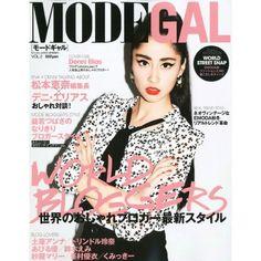 MODEGAL (モードギャル) - 女性ファッション雑誌ガイド