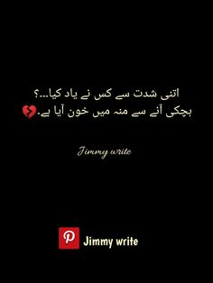 Jimmy write ✍️