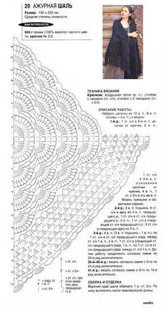 Crochet Shawl Chart - not in english, but if you can read a crochet chart, that shouldn't be a problem. free Russian patter, BUT charted! Very nice shaw. Discover thousands of images about *** Shawl: Saffron (Our Mrs. Reynolds) Shawl by Cirsium Crochet Ir Poncho Au Crochet, Mode Crochet, Crochet Diy, Crochet Shawls And Wraps, Crochet Scarves, Crochet Clothes, Crochet Gratis, Irish Crochet, Lace Shawls