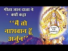 "Why Did The Giver Of Gita's Knowledge Say That ""Arjuna, I Am Perishable""? 